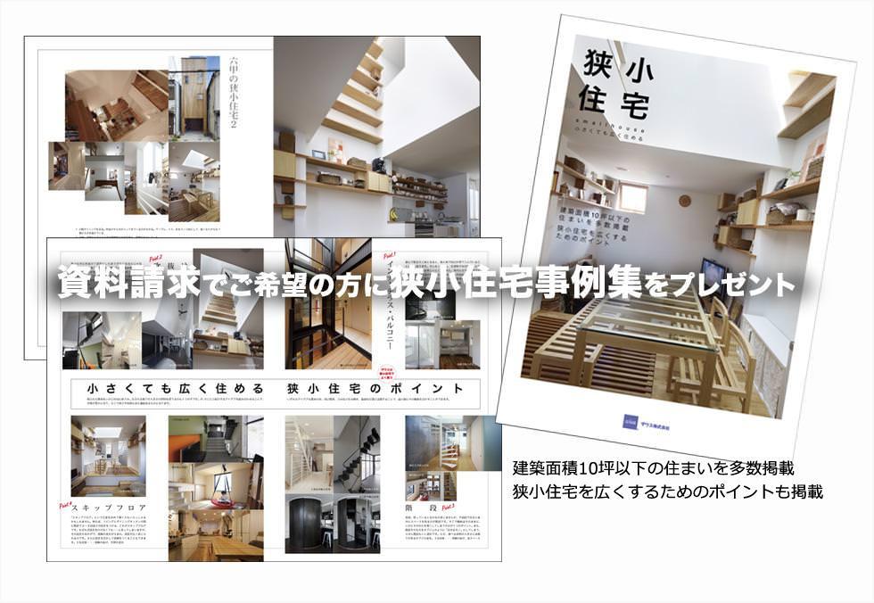 狭小住宅事例集プレゼント
