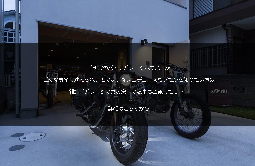 朝霞のバイクガレージハウス 雑誌記事告知