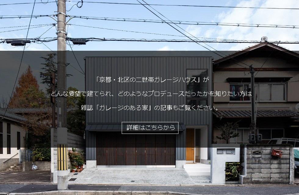 京都北区の二世帯ガレージハウス 雑誌記事掲載告知