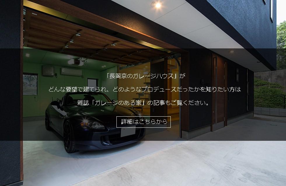 長岡京のガレージハウス 雑誌記事告知