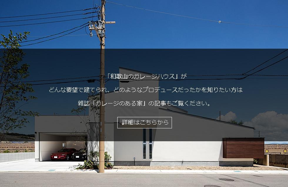 和歌山のガレージハウス 雜誌記事へのリンク
