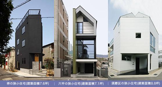 【小さくても広く住める家】 狭小住宅相談会
