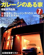 ガレージのある家VOL.7表紙