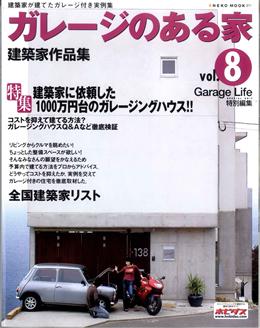 ガレージのある家8