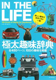 雑誌 IN THE LIFE