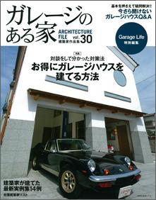 雑誌 ガレージのある家 vol30