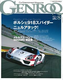 雑誌 GENROQ No.344
