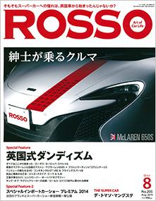 雑誌 ROSSO No.205