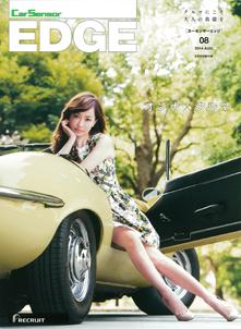 雑誌EDGE2014年8月号表紙