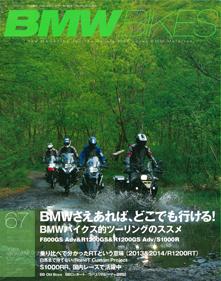 雑誌BMW BIKES vol.67表紙