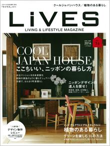 雑誌LiVES vol.76表紙