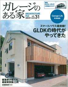 雑誌ガレージのある家 vol.31表紙