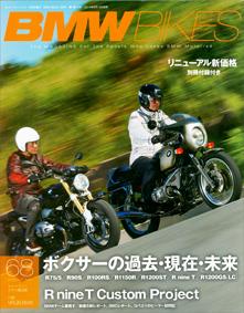 BMW BIKES vol.68表紙