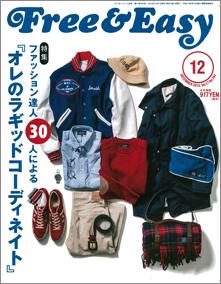 Free&Easy No.194表紙