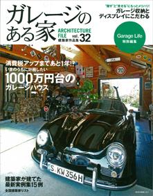 ガレージのある家 vol.32 表紙