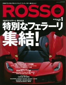 ROSSO No.210 表紙