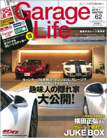 GarageLife vol.62表紙