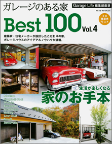 ガレージのある家BEST100 vol.4
