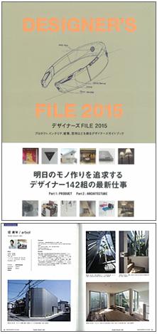 デザイナーズFILE 2015
