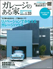 ガレージのある家 vol.33 表紙