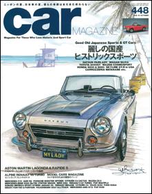 carMAGAZINE 488 表紙