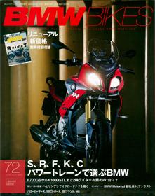 BMW BIKES 72号表紙