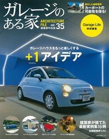 ガレージのある家 vol.35 表紙