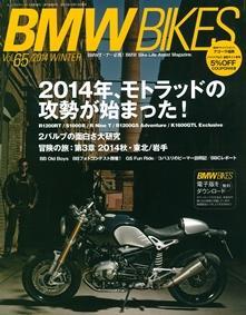 BMW BIKES Vol.65 表紙