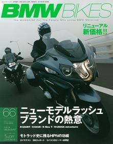 BMW BIKES Vol.66 表紙