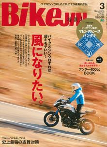 BikeJIN/培倶人 2016年3月号 Vol.157 表紙