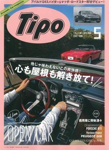 Tipo 323号 2016年5月号 表紙