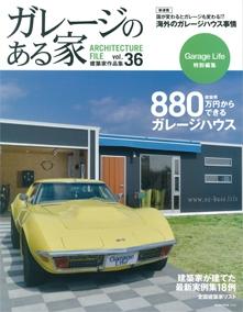ガレージのある家 vol.36 表紙