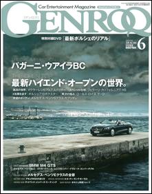 GENROQ 2016年6月号 表紙