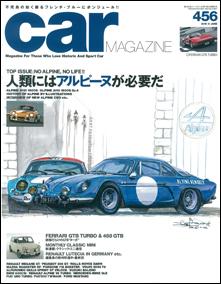 car MAGAZINE456号 2016年6月号 表紙