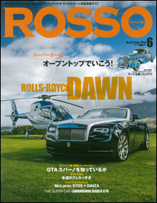 ROSSO 227号 2016年6月号