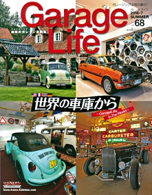 GarageLife vol.68 表紙