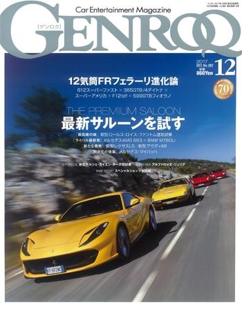 GENROQ No.382