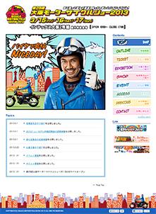 第29回 大阪モーターサイクルショーイメージ